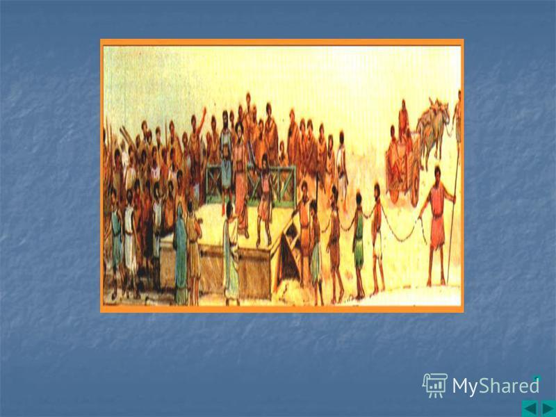 1. Источники рабства. Долговое рабство Пиратство Плен Дети рабов