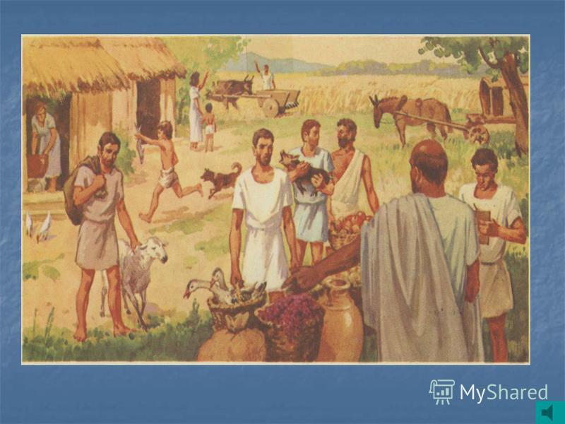 Рабы в имении земледельца