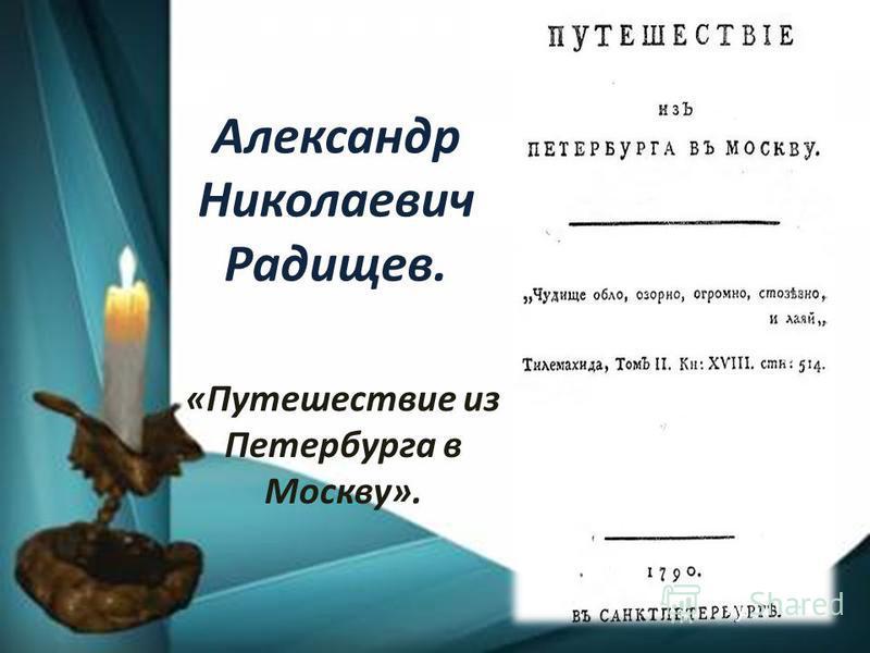 Александр Николаевич Радищев. «Путешествие из Петербурга в Москву».