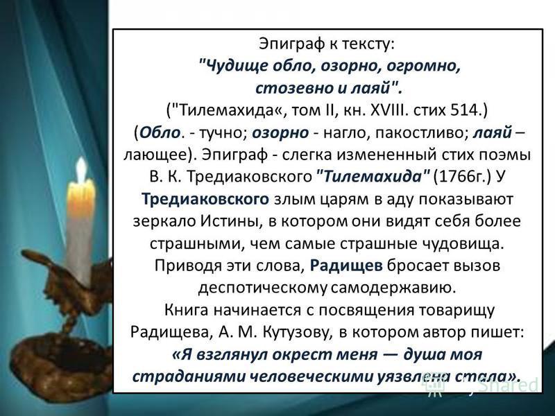 Эпиграф к тексту: