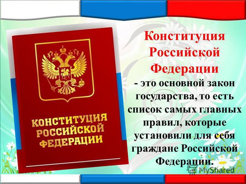 Конституция Российской Федерации - это основной закон государства, то есть список самых главных правил, которые установили для себя граждане Российской Федерации.