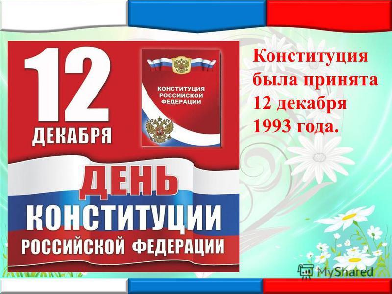 Конституция была принята 12 декабря 1993 года.