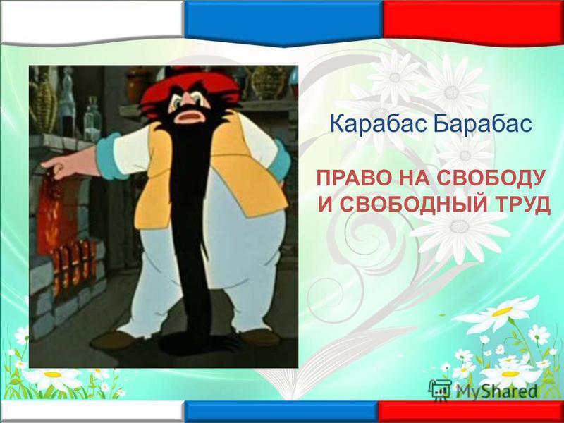 Карабас Барабас ПРАВО НА СВОБОДУ И СВОБОДНЫЙ ТРУД