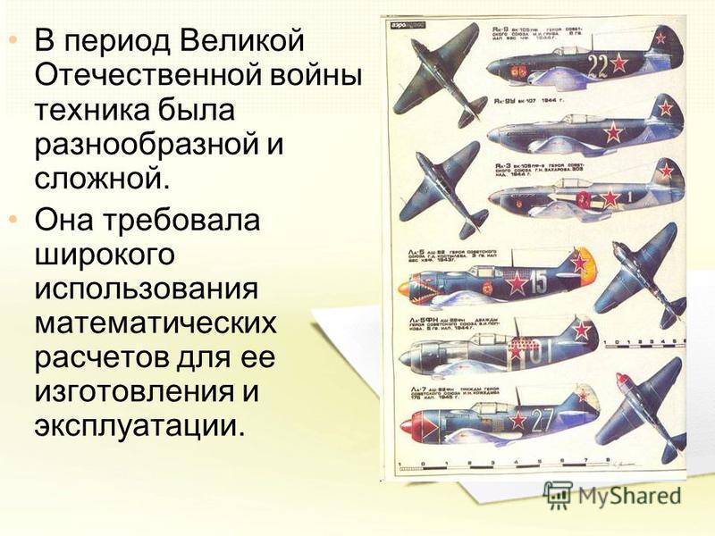 В период Великой Отечественной войны техника была разнообразной и сложной. Она требовала широкого использования математических расчетов для ее изготовления и эксплуатации.