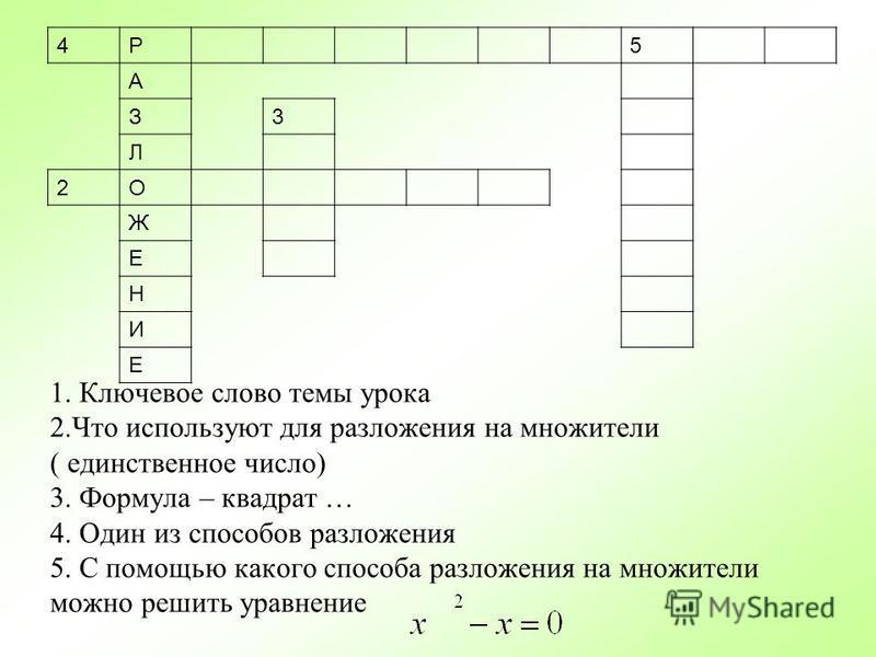 4Р5 А З3 Л 2О Ж Е Н И Е