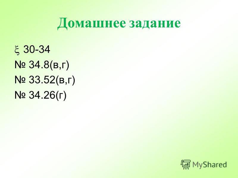 Домашнее задание 30-34 34.8(в,г) 33.52(в,г) 34.26(г)
