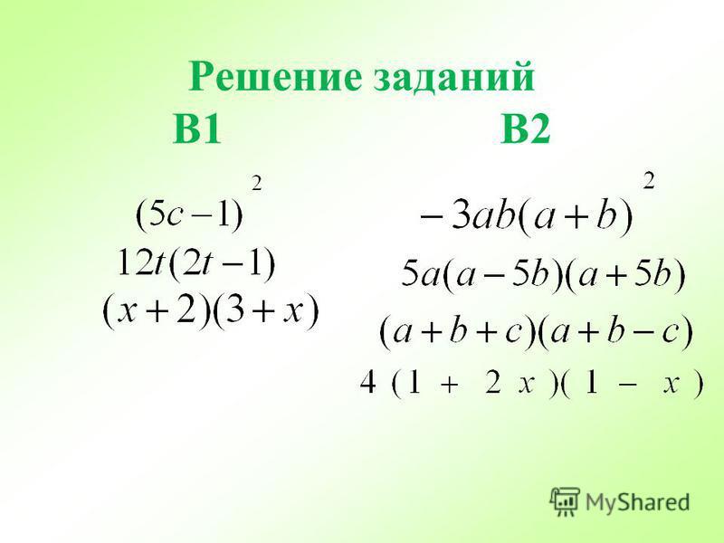 Решение заданий B1 B2