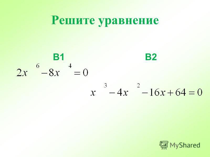 Решите уравнение В1 В2