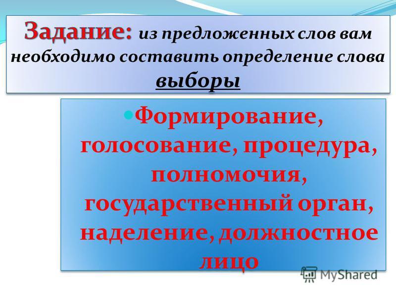 Формирование, голосование, процедура, полномочия, государственный орган, наделение, должностное лицо