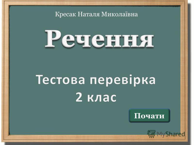 Кресак Наталя Миколаївна Почати