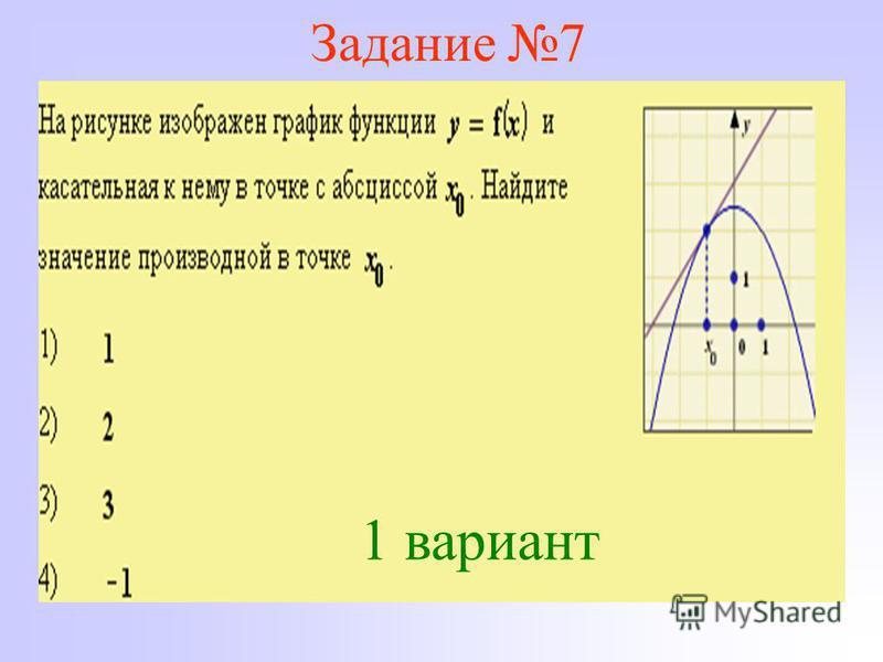 Задание 7 1 вариант