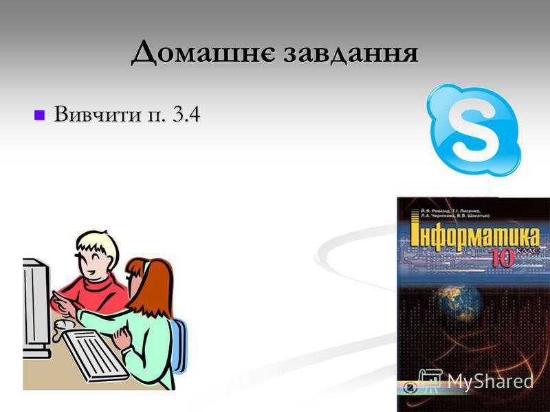 Домашнє завдання Вивчити п. 3.4 Вивчити п. 3.4