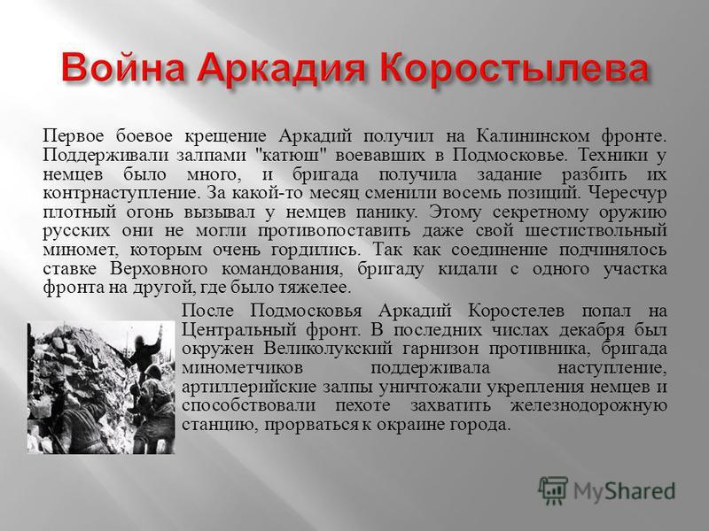 Первое боевое крещение Аркадий получил на Калининском фронте. Поддерживали залпами