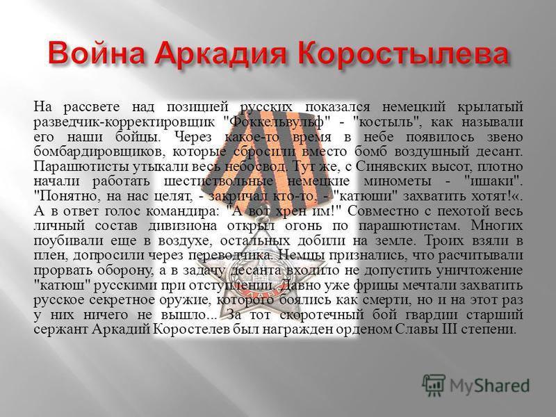 На рассвете над позицией русских показался немецкий крылатый разведчик-корректировщик