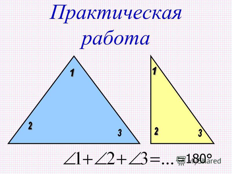 Практическая работа = 180°