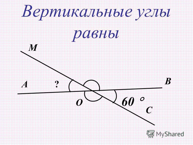 Вертикальные углы равны А О В С М ? 60