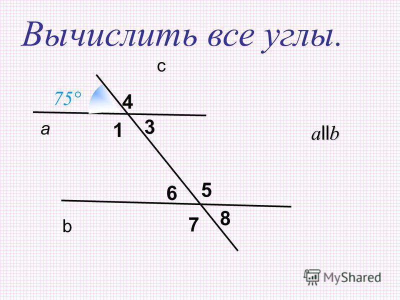 а b c 1 3 4 5 6 7 8 Вычислить все углы. a ll b 75°