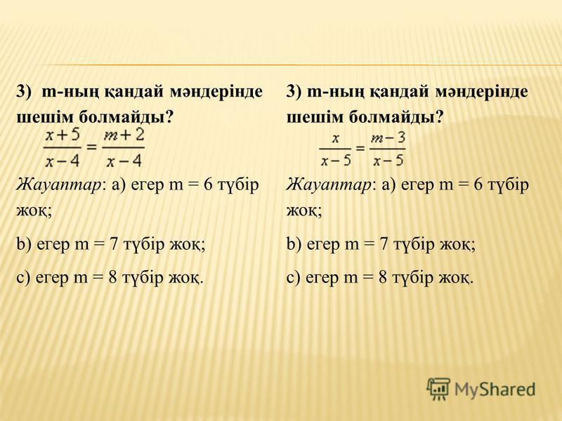 3) m-ның қандай мәндерінде шешім болмайды? Жауаптар: а) егер m = 6 түбір жоқ; b) егер m = 7 түбір жоқ; c) егер m = 8 түбір жоқ. 3) m-ның қандай мәндерінде шешім болмайды? Жауаптар: а) егер m = 6 түбір жоқ; b) егер m = 7 түбір жоқ; c) егер m = 8 түбір