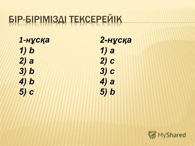 1-н ұсқа 1) b 2) a 3) b 4) b 5) c 2-нұсқа 1) a 2) c 3) c 4) a 5) b