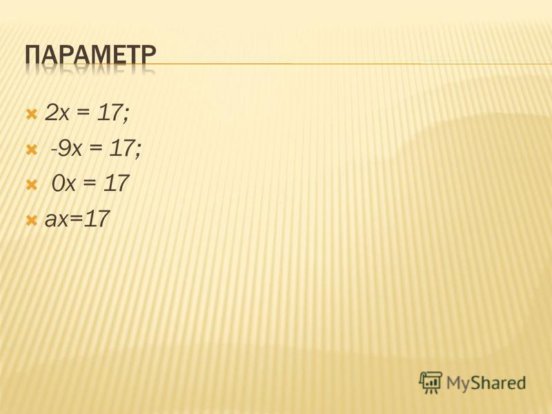 2х = 17; -9х = 17; 0х = 17 ах=17