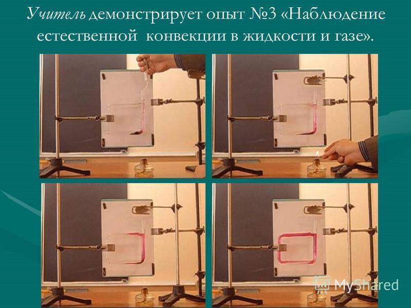 Учитель демонстрирует опыт 3 «Наблюдение естественной конвекции в жидкости и газе».