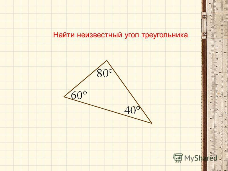 Найти неизвестный угол треугольника ?