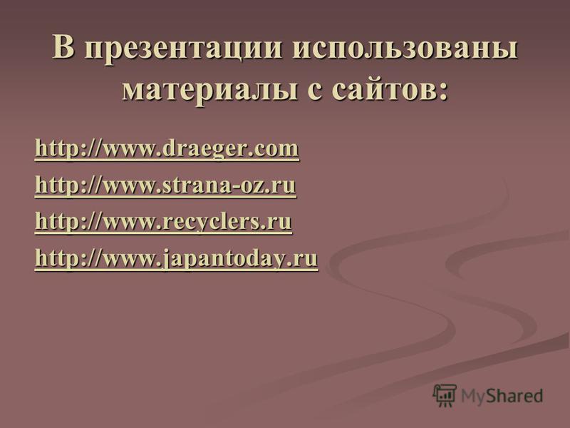 В презентации использованы материалы с сайтов: http://www.draeger.com http://www.strana-oz.ru http://www.recyclers.ru http://www.japantoday.ru