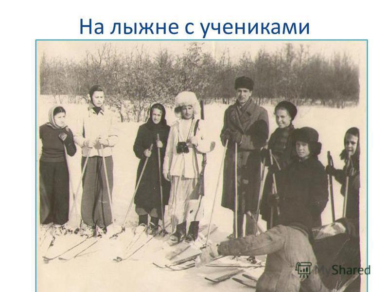 На лыжне с учениками
