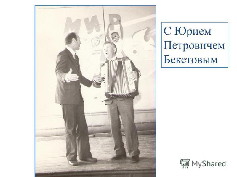 С Юрием Петровичем Бекетовым