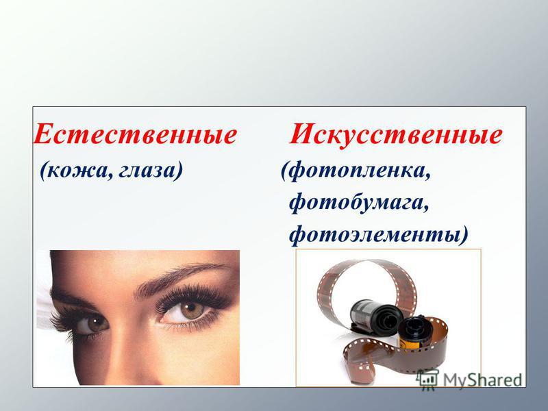 Естественные Искусственные (кожа, глаза) (фотопленка, фотобумага, фотоэлементы)