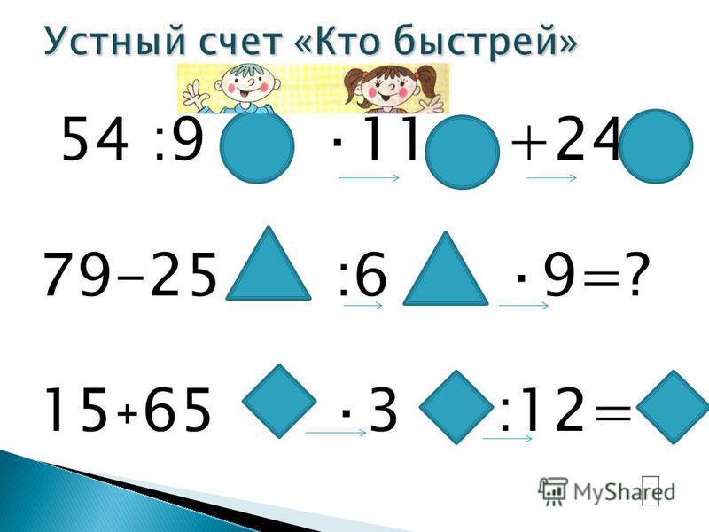 54 :9 ·11 +24 79-25 :6 ·9=? 15˖65 ·3 :12=