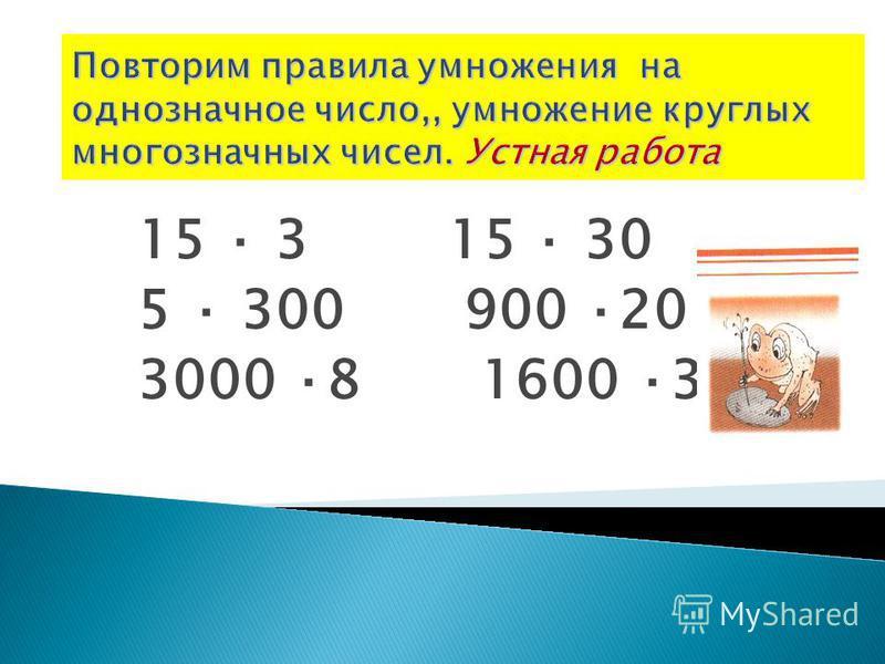 15 · 3 15 · 30 5 · 300 900 ·20 3000 ·8 1600 ·300