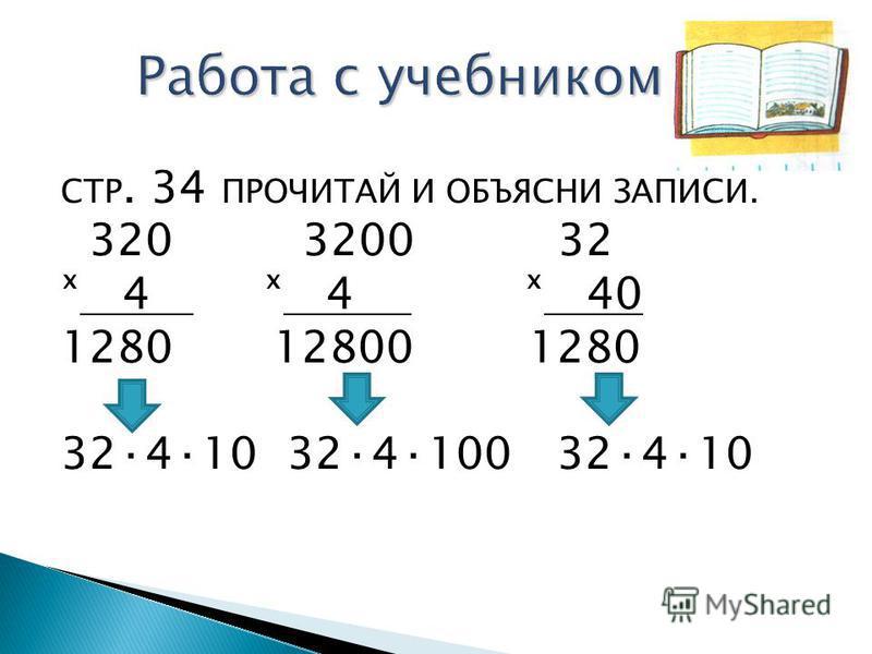 СТР. 34 ПРОЧИТАЙ И ОБЪЯСНИ ЗАПИСИ. 320 3200 32 ˣ 4 ˣ 4 ˣ 40 1280 12800 1280 32·4·10 32·4·100 32·4·10
