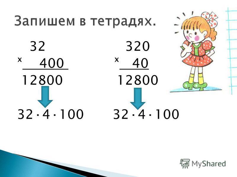 32 320 ˣ 400 ˣ 40 12800 12800 32·4·100