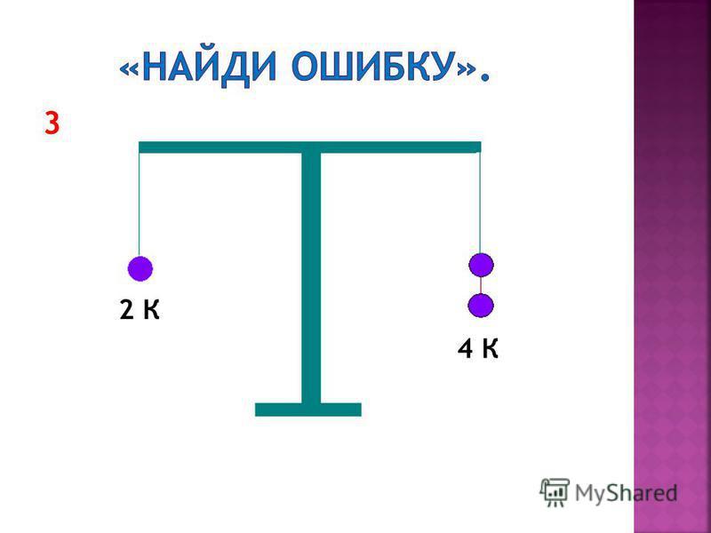 3 2 К 4 К