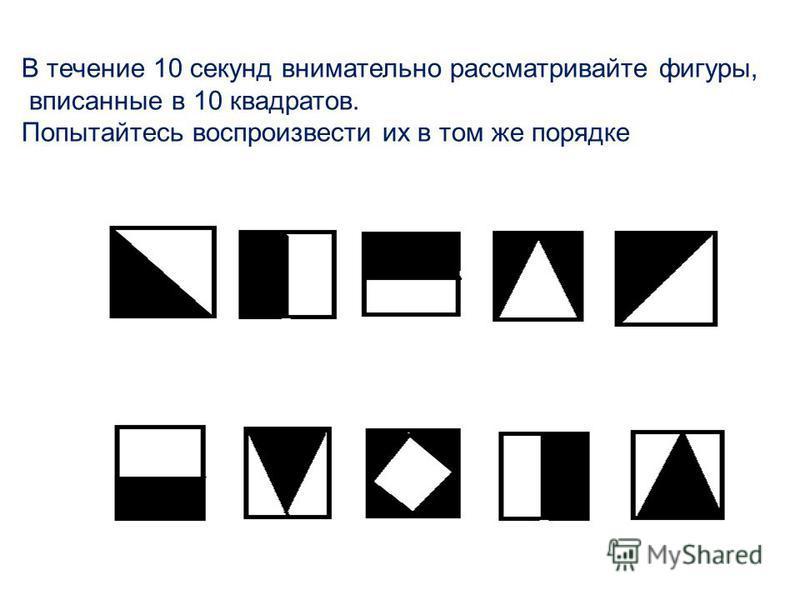 В течение 10 секунд внимательно рассматривайте фигуры, вписанные в 10 квадратов. Попытайтесь воспроизвести их в том же порядке
