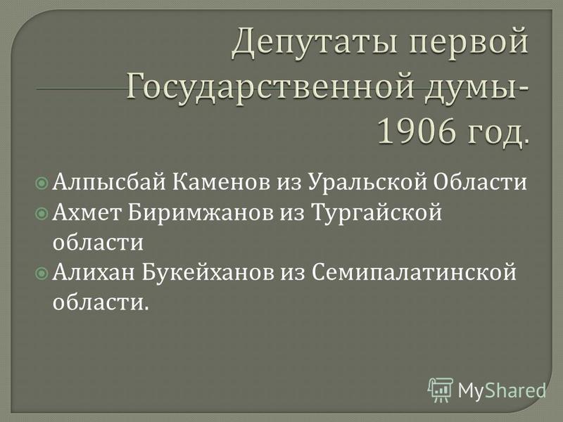Алпысбай Каменов из Уральской Области Ахмет Биримжанов из Тургайской области Алихан Букейханов из Семипалатинской области.