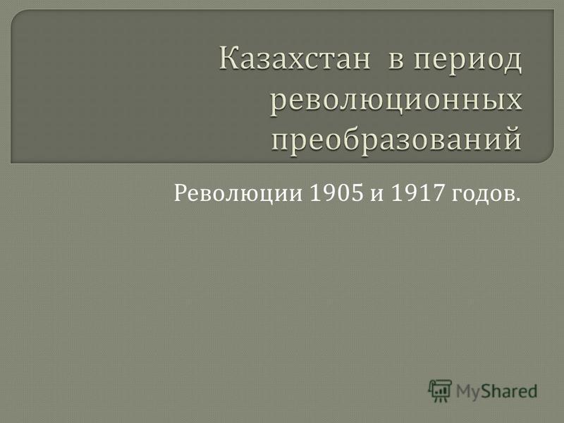 Революции 1905 и 1917 годов.
