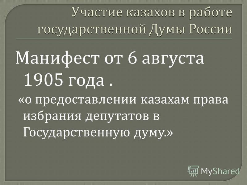 Манифест от 6 августа 1905 года. « о предоставлении казахам права избрания депутатов в Государственную думу.»