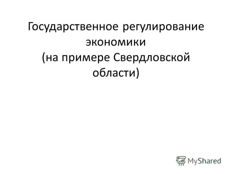Государственное регулирование экономики (на примере Свердловской области)