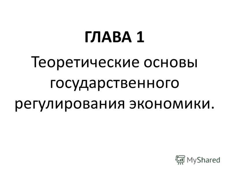 ГЛАВА 1 Теоретические основы государственного регулирования экономики.