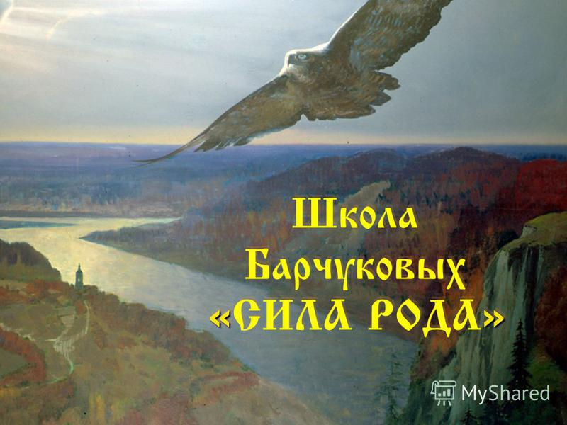 Школа Барчуковых «» « СИЛА РОДА » Школа Барчуковых « СИЛА РОДА»