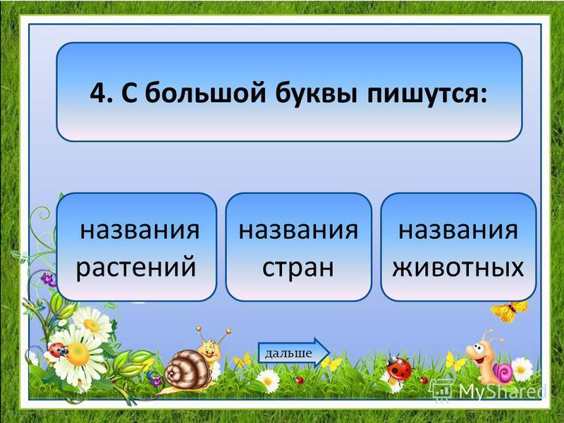 4. С большой буквы пишутся: названия растений названия стран названия животных дальше