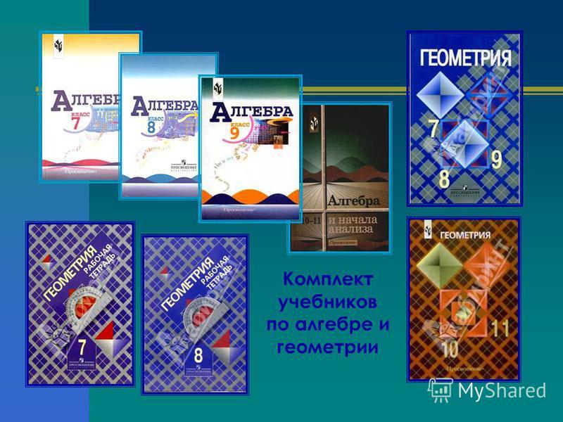 Комплект учебников по алгебре и геометрии