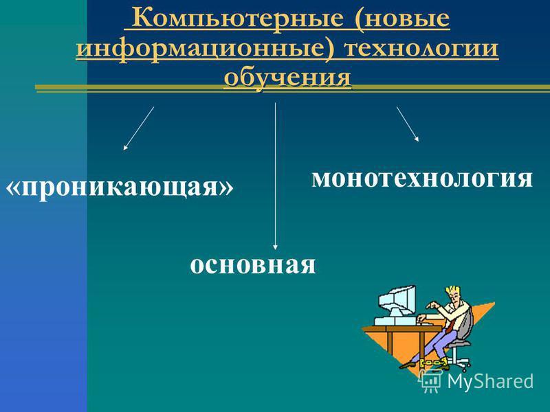 Компьютерные (новые информационные) технологии обучения «проникающая» основная монотехнология
