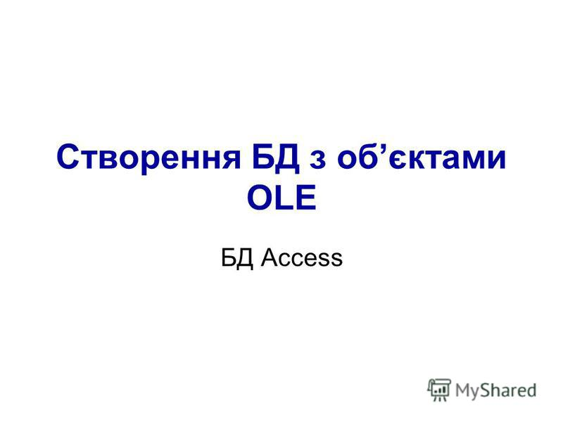 Створення БД з обєктами ОLE БД Access