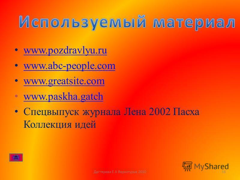 17Дегтярева Е А Верхотурье 2010