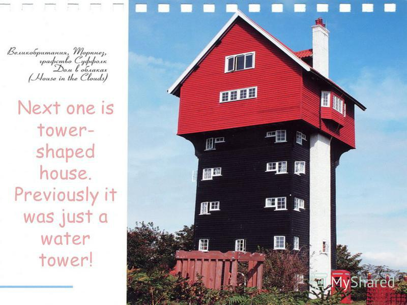Next one is tower- shaped house. Previously it was just a water tower!