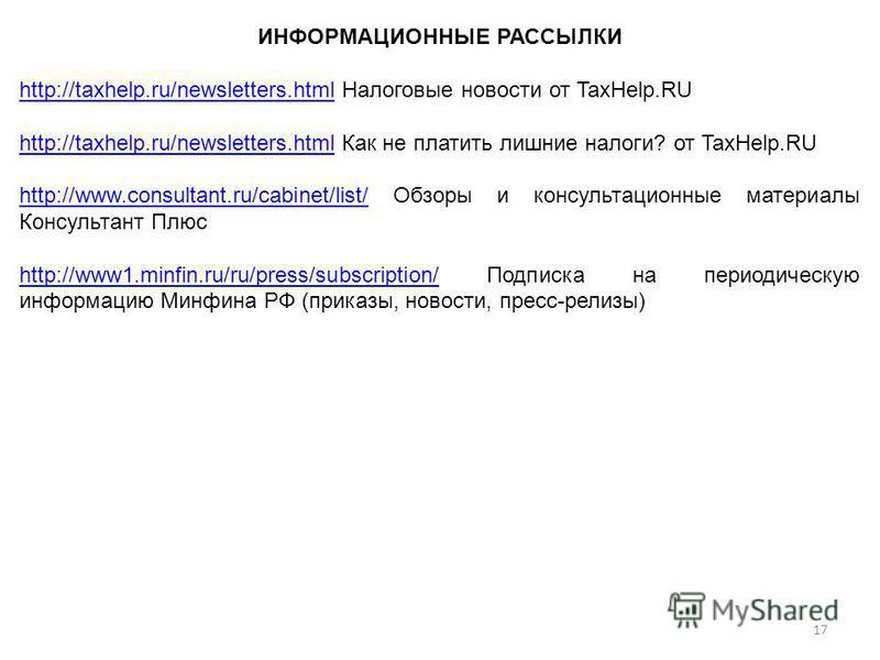 ИНФОРМАЦИОННЫЕ РАССЫЛКИ http://taxhelp.ru/newsletters.htmlhttp://taxhelp.ru/newsletters.html Налоговые новости от TaxHelp.RU http://taxhelp.ru/newsletters.htmlhttp://taxhelp.ru/newsletters.html Как не платить лишние налоги? от TaxHelp.RU http://www.c