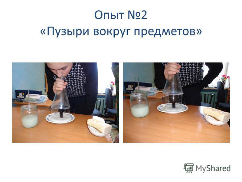 Опыт 2 «Пузыри вокруг предметов»